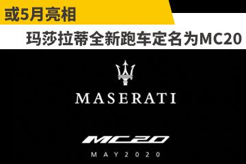 或5月亮相 玛莎拉蒂全新跑车定名为MC20