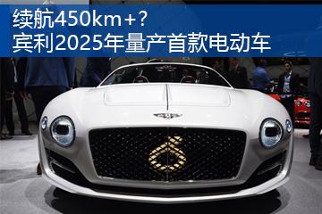 续航450km+? 宾利2025年量产首款电动车