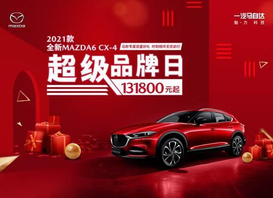2021款全新MAZDA6 CX-4超级品牌日