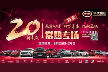 9.23-9.24华成集团20周年常熟专场活动来啦!