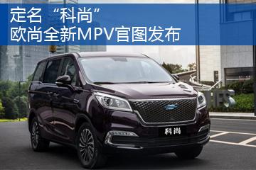 """定名""""科尚"""" 歐尚全新MPV官圖發布"""