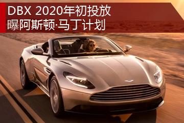 DBX 2020年初投放 曝阿斯顿·马丁计划