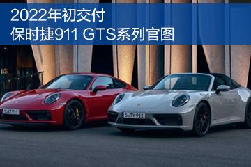 2022年初交付 保时捷911 GTS系列官图