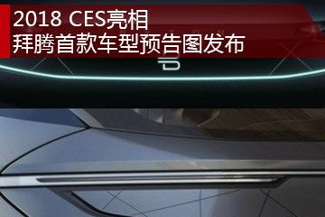 2018 CES亮相 拜腾首款车型预告图发布