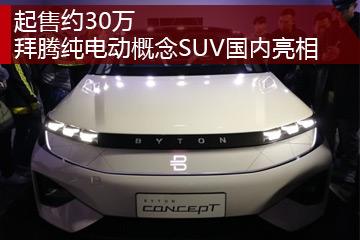 起售约30万 拜腾纯电动概念SUV国内亮相