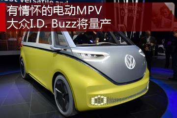 有情怀的电动MPV 大众I.D. Buzz将量产