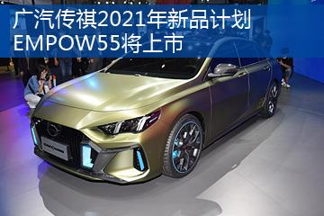 广汽传祺2021年新品计划