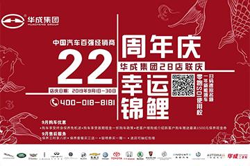 华成集团22周年庆