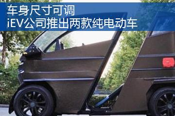 车身尺寸可调 iEV公司推出两款纯电动车