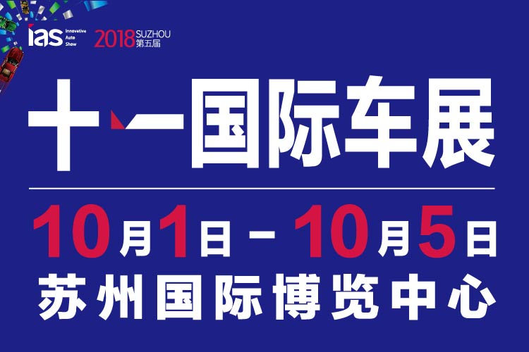 2018苏州十一国际车展