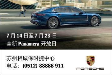 全新Panamera开放日 开启全新驾享乐趣