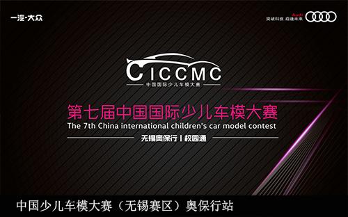中国少儿车模大赛(无锡赛区)奥保行站震撼来袭