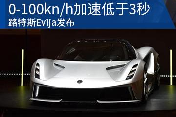 0-100kn/h加速低于3秒 路特斯Evija发布