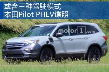 或含三种驾驶模式 本田Pilot PHEV谍照