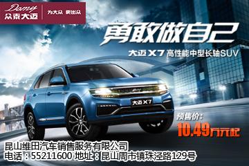 领跑自主中型SUV市场 大迈X7超长轴距详解析
