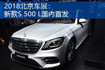 2018北京车展:新款S 500 L国内首发