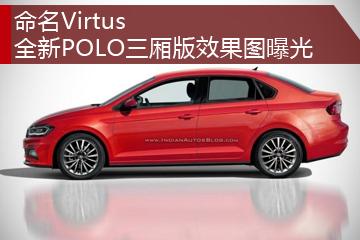 命名Virtus 全新POLO三厢版效果图曝光