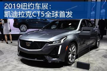 2019纽约车展:凯迪拉克CT5全球首发