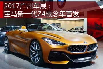2017广州车展:宝马新一代Z4概念车首发