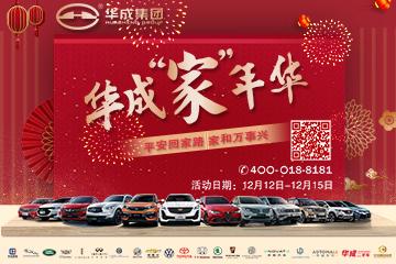 """华成集团""""家年华""""汽车新年祈福盛典"""