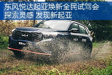 東風悅達起亞品牌煥新全民試駕活動開啟
