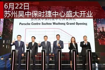 6月22日 苏州吴中保时捷中心盛大开业