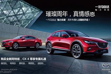 常熟华通一汽马自达CX-4周年庆礼惠全城