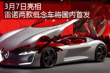 3月7日亮相 雷诺两款概念车将国内首发