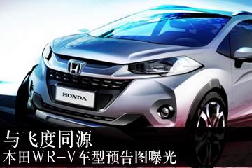 与飞度同源 本田WR-V车型预告图曝光