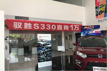即日起,驭胜S330直降一万,速来抢购!