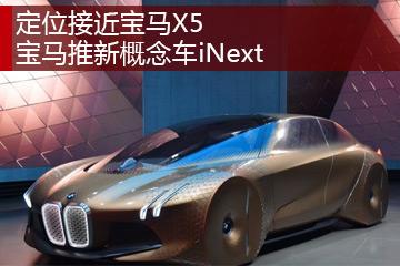 定位接近宝马X5 宝马推新概念车iNext