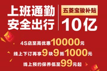 五菱宝骏补贴10亿 率先助力节后出行潮