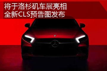 将于洛杉矶车展亮相 全新CLS预告图发布