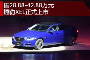 售28.88-42.88万元 捷豹XEL正式上市