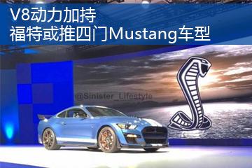 V8动力加持 福特或推四门Mustang车型