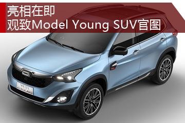亮相在即 观致Model Young SUV官图