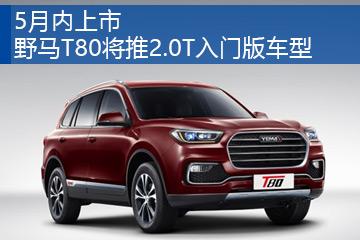 5月内上市 野马T80将推2.0T入门版车型