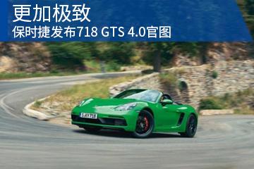 更加极致 保时捷发布718 GTS 4.0官图