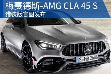 梅赛德斯-AMG CLA 45 S 猎装版官图发布