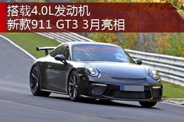 搭载4.0L发动机 新款911 GT3 3月亮相