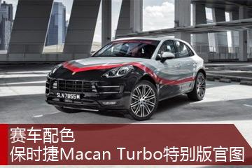 赛车配色 保时捷Macan Turbo特别版官图