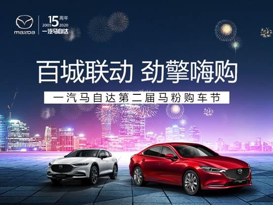 百城联动 劲擎嗨购 一汽马自达第二届马粉购车节