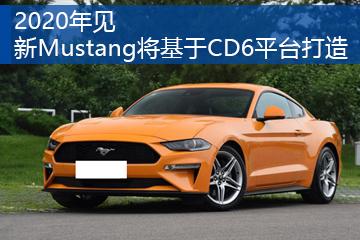 2020年见? 新Mustang将基于CD6平台打造