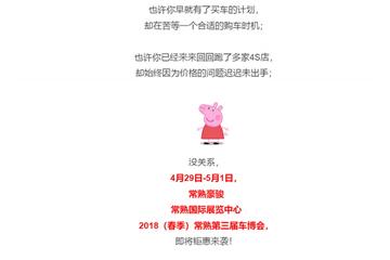 【5.1盛惠】国展车博会 豪礼大放送