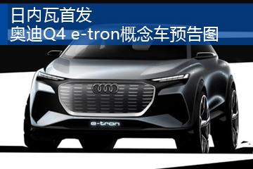 日内瓦首发 奥迪Q4 e-tron概念车预告图
