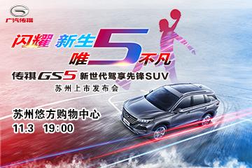 11月3日 全新传祺GS5苏州地区上市会
