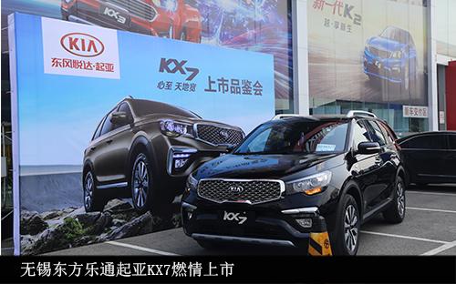 东风悦达起亚7座SUV KX7尊跑燃情上市