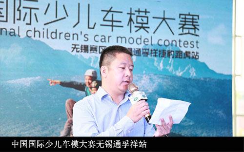 中国国际少儿车模大赛无锡赛区通孚祥路虎站