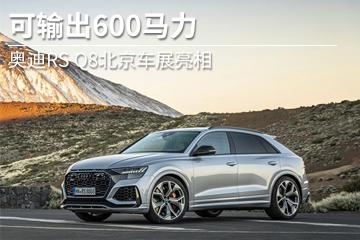 可输出600马力 奥迪RS Q8北京车展亮相
