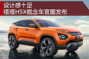 设计感十足 塔塔H5X概念车官图发布